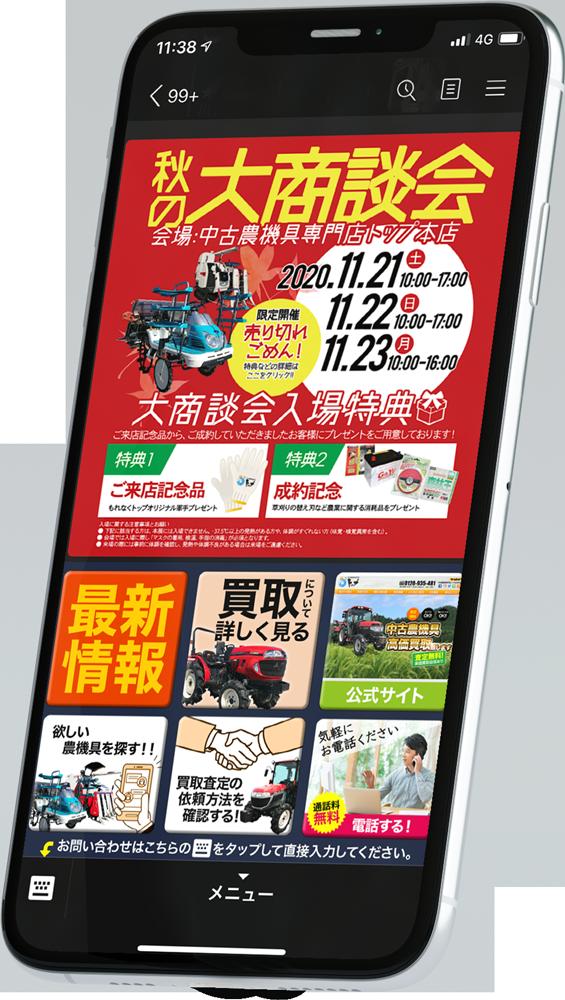 iPhone_農機具